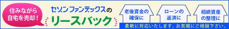セゾンファンデックス【リースバック】