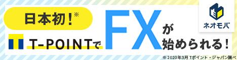SBIネオモバイル証券(FX)