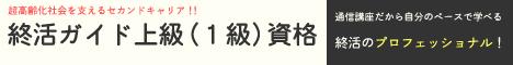 終活ガイド上級資格(1級)