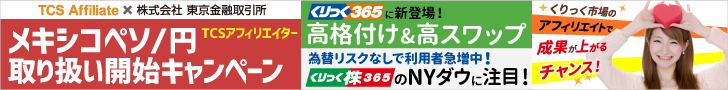 TCSアフィリエイト×東京金融取引所 くりっく365アフィリエイター応援キャンペーン実施中!