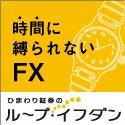 ひまわりFX