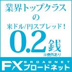 外国為替証拠金取引ならFXブロードネットへ