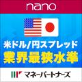 マネーパートナーズ パートナーズFX 評判・評価