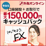 外国為替証拠金取引の外為オンライン