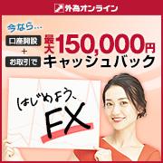 外国為替証拠金取引の外為オンライン