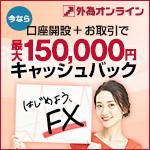 漫画でFX